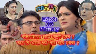 Khoka Babu Serial 7 February | Episode 321