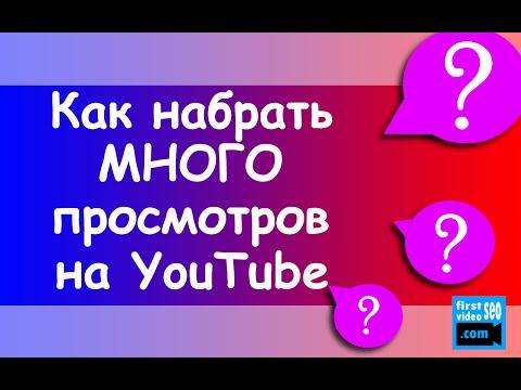 Как набрать много просмотров на youtube сразу после загрузки видео. [Сергей Войтюк]