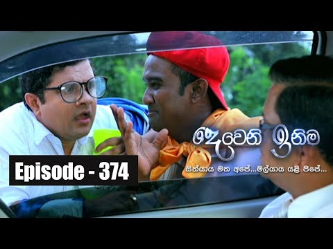 Deweni Inima | Episode 374 12th July 2018