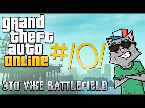 GTA online #101 [это уже battlefield]