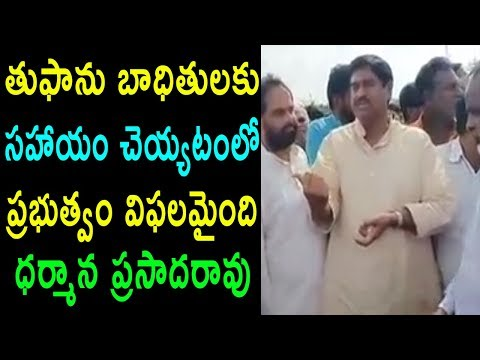 YSRCP Dharamana Prasad Rao Comments On TDP Govt In AP | Cyclone In Andhra Peoples | Cinema Politics