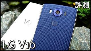 【首發實測】LG V10 深入評測,雙螢幕雙鏡頭有驚喜 - FlashingDroid