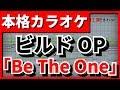 【フル歌詞付カラオケ】Be The One【仮面ライダービルドOP】(PANDORA(小室哲哉×浅倉大介)) MP3