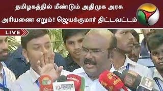 தமிழகத்தில் மீண்டும் அதிமுக அரசு அரியணை ஏறும்! அமைச்சர் ஜெயக்குமார் திட்டவட்டம் | http://festyy.com/wXTvtSAIADMK