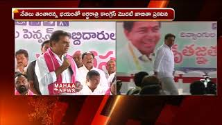 KTR Controversial Comments On Mahakutami Over Seats Distribution