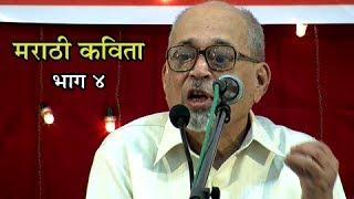 Marathi Kavita - Samidhaa N Sakhya Ya - Kusumagraj - Kavita Vachan By Mangesh Padgaonkar - Part 4