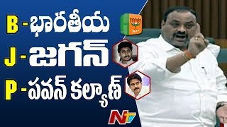 TDP Leader Acham Naidu Gives New Abbreviation For BJP -- B-BJP- J- JAgan- P- PAwan Kalyan  - netivaarthalu.com