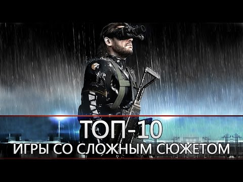 ТОП-10: игры с самым сложным сюжетом