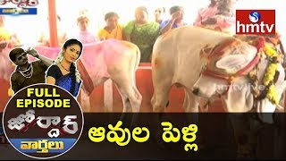 Cow Marriage In Khammam | Man Robbed Sister In Law House | Weekend Jordar | hmtv News