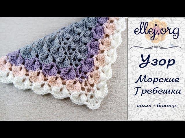 ♥ Шаль крючком узор Морские Гребешки • Мастер-класс • Scallops crochet stitch for shawl