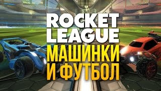 Машинки и Футбол  - Rocket League