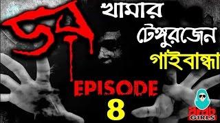 Dor 16 October 2014 | Dor ABC Radio Epi 8 | খামার টেঙ্গুরজেন, গাইবান্ধা