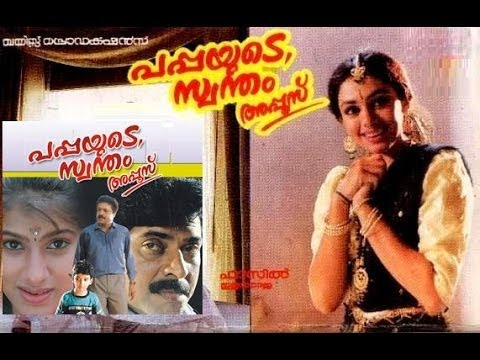 Pappayude Swantham Appoos 1992 Full Malayalam Movie I Mammootty, Shobhana, Suresh Gopi video