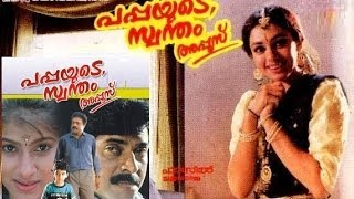 Watch Full Length Malayalam Movie Pappayude Swantham Appoos (1992), directed by Fazil, produced by Khais, music by Ilaiyaraaja and starring Mammootty, Master...
