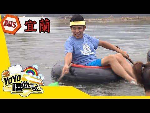 【宜蘭】宜蘭上課趣!知識樂無窮!YOYO嘻遊記S15 第7集 香蕉哥哥 KIWI姐姐 番茄姐姐 旅遊 兒童節目