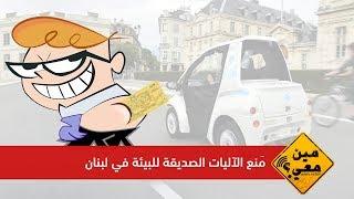 Min Ma3e مَنع الآليات الصديقة للبيئة في لبنان