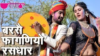 "New Rajasthani Holi Songs 2016 | "" Barse Faganiyo Rasdhar "" 