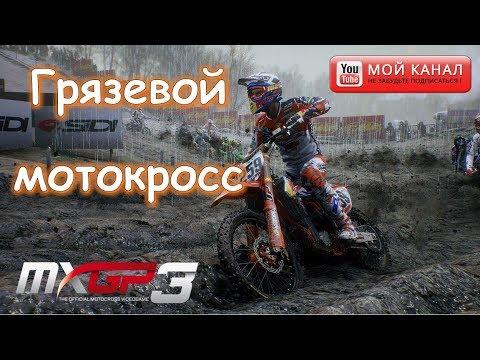 Мотокросс 2017 🏍 MXGP 3 The Official Motocross обзор и начало карьеры #1