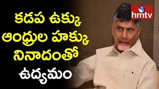 TDP Government Calls For Dharna | Kadapa Steel Plant  | hmtv