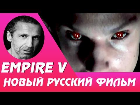 ПЕЛЕВИН EMPIRE V - НОВЫЙ РУССКИЙ ФИЛЬМ (OXXXYMIRON - ГИНЗБУРГ)