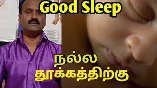 நல்ல தூக்கத்துக்காக இதை செய்யுங்கள்,for a good  sleep in tamil