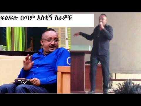 የፍልፍሉ አስቂኝ ቀልዶች Comedian Filfilu ' s Amharic stand up comedy NEW 2017.