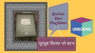 Silver Play Button Unboxing. Unboxing of Silver Play Button in Hindi by KYA KAISE