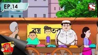 Nut Boltu (Bengali) - নাট বল্টু - Episode 14 - Bastra Bitaran