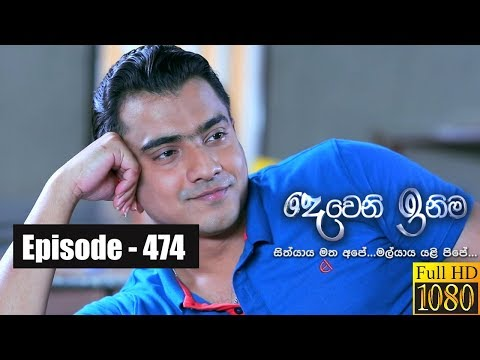 Deweni Inima | Episode 474 30th November 2018