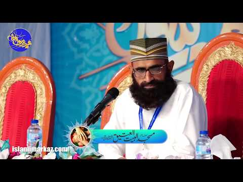 Janab Qari Muhammad Saleem Chisti | Khatm e Nabuwwat, Wahdat e Ummat Conference 2019|1441