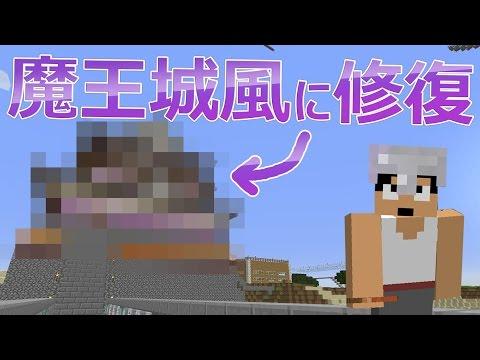 【カズクラ】遂に魔王城風に修復キター!マイクラ実況 PART572