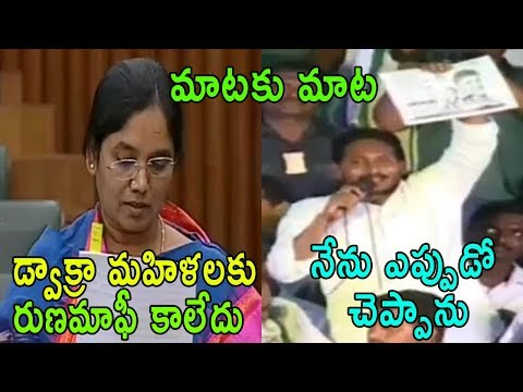 TDP Paritala Sunitha VS YS Jagan About Dwcra Groups Loans Issue | IN AP TDP | Cinema Politics