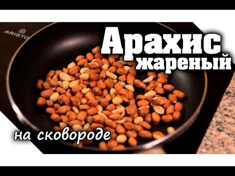 Как пожарить арахис на сковороде с солью | Самодельная Еда