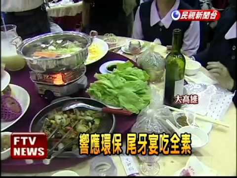 響應環保 尾牙宴吃全素-民視新聞