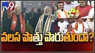 Political Mirchi : BJP వలస ఎత్తు పారుతుందా?