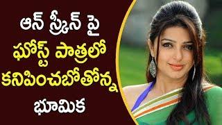 Bhumika Role In Samantha U Turn Movie