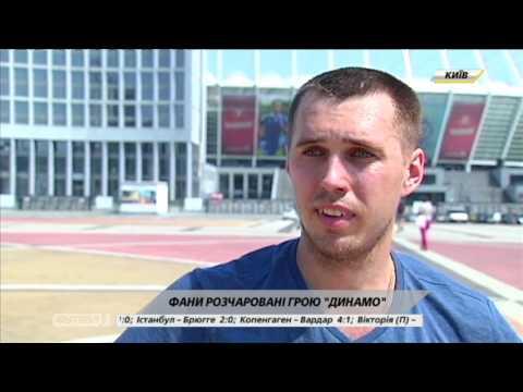 Фаны разочарованы игрой Динамо