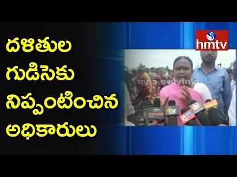 దళితుల గుడిసెకు నిప్పంటించిన అధికారులు | Dalit Protest | Sangareddy | Telugu News | hmtv