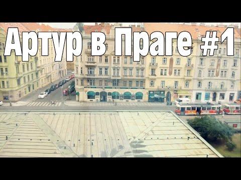 #1 Обзор отеля Parkhotel Praha   Артур в Праге