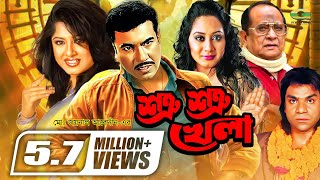 Shotru Shotru Khela | Full Movie | Manna | Moushumi | Shwagota