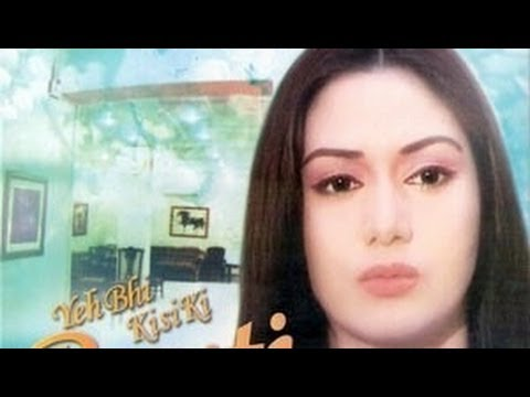 Pakistani Drama  Yeh Bhi Kisi Ki Bayti Hai  - Title Song video
