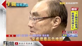 清泉崗染毒風波 馮世寬:國軍還是「100分」