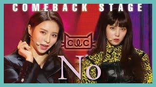 Comeback Stage Clc No 씨엘씨 No Show Music Core 20190202