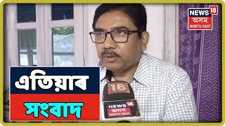 News Of The Hour | 13th July, 2019