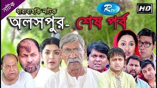 Aloshpur ( Last Episode )   অলসপুর   Rtv Drama Serial   Rtv