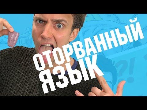 ЖЕСТОКИЙ ПРАНК // ПАРЕНЬ ОТОРВАЛ СЕБЕ ЯЗЫК