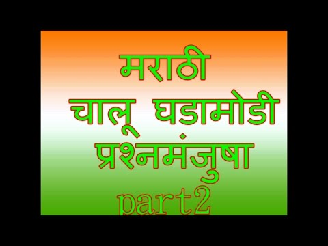 Mpsc  Current Affairs In Marathi video