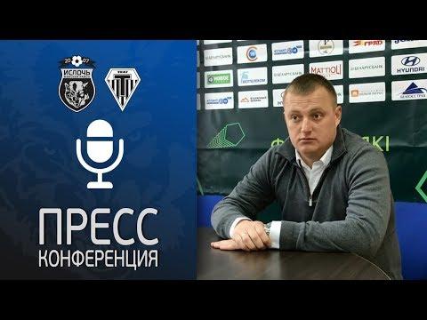 Ислочь - Торпедо Мн | Пресс-конференция Виталия Жуковского