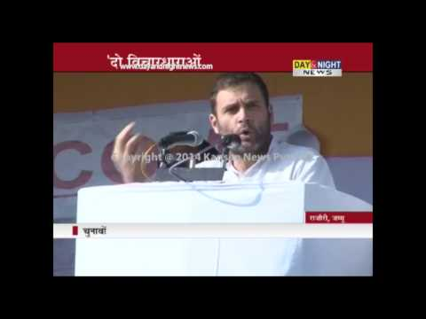 Rahul Gandhi addresses election rally in Rajouri | J&K