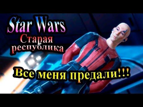 Прохождение Star Wars The Old Republic (Старая республика) - часть 31 - Все меня предали!!!